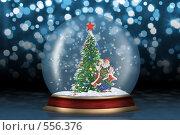 Купить «Стеклянный шар с елкой и Санта-Клаусом», иллюстрация № 556376 (c) Сергей Галушко / Фотобанк Лори