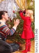 Купить «Отец и дочь  у новогодней елки», фото № 559940, снято 13 ноября 2008 г. (c) Майя Крученкова / Фотобанк Лори