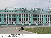 Купить «Вокзал Новосибирск», фото № 560744, снято 31 июля 2008 г. (c) needadventures / Фотобанк Лори
