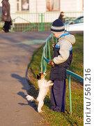 Купить «Мальчик с собакой», фото № 561216, снято 13 ноября 2008 г. (c) Сергей Лаврентьев / Фотобанк Лори