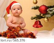 Купить «Малыш у новогодней елки», фото № 565376, снято 16 ноября 2008 г. (c) Сергей Сынтин / Фотобанк Лори