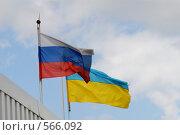 Купить «Флаги России и Украины на фоне серого неба», фото № 566092, снято 21 апреля 2008 г. (c) Виктор Филиппович Погонцев / Фотобанк Лори