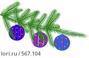 Купить «Рождественская композиция», иллюстрация № 567104 (c) Юрий Брыкайло / Фотобанк Лори