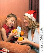 Купить «Мама и сын с новогодним подарком», фото № 568356, снято 18 ноября 2008 г. (c) Анна Игонина / Фотобанк Лори