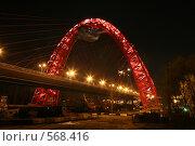 Купить «Живописный мост ночью. Панорама ночной Москвы.», фото № 568416, снято 8 ноября 2008 г. (c) Наталья Волкова / Фотобанк Лори