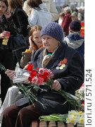 Купить «Женщина-ветеран. 9 мая 2008 года. Поклонная гора. Москва», фото № 571524, снято 23 мая 2019 г. (c) Куликова Татьяна / Фотобанк Лори