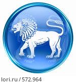 Купить «Знак зодиака Лев, изолировано на белом фоне», иллюстрация № 572964 (c) Андрей Зык / Фотобанк Лори