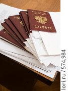 Купить «Паспорта Российской Федерации», фото № 574984, снято 20 ноября 2008 г. (c) Федор Королевский / Фотобанк Лори