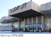 Купить «Сургут. Здание железнодорожного вокзала», фото № 576000, снято 19 января 2019 г. (c) Александр Тараканов / Фотобанк Лори