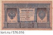 Купить «Один рубль 1898 год», фото № 576016, снято 27 мая 2018 г. (c) Валерий Назаров / Фотобанк Лори