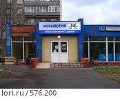 """Купить «Магазин """"Мосмартик""""», эксклюзивное фото № 576200, снято 21 ноября 2008 г. (c) lana1501 / Фотобанк Лори"""