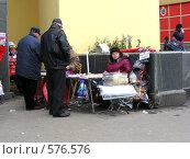 Купить «Торговля газетами с лотка», эксклюзивное фото № 576576, снято 21 ноября 2008 г. (c) lana1501 / Фотобанк Лори