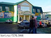 """Купить «Заводоуковск. Торговый центр """"Околица""""», фото № 576944, снято 15 ноября 2008 г. (c) Александр Тараканов / Фотобанк Лори"""