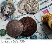 Купить «Старые и новые  деньги», фото № 578736, снято 22 ноября 2008 г. (c) Карелин Д.А. / Фотобанк Лори