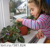 Купить «Девочка и комнатные цветы», фото № 581824, снято 20 ноября 2008 г. (c) Юлия Селезнева / Фотобанк Лори