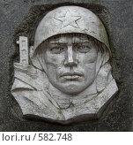 Барельеф советского солдата в каске в куске черного гранита, фото № 582748, снято 25 сентября 2017 г. (c) Чертопруд Сергей / Фотобанк Лори