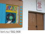Купить «Дом культуры в поселке Лух. Фрагмент», эксклюзивное фото № 582908, снято 5 марта 2008 г. (c) Gagara / Фотобанк Лори