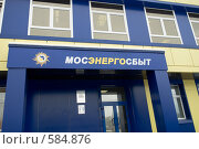 Купить «Здание Мосэнергосбыта», фото № 584876, снято 26 ноября 2008 г. (c) Ксения Крылова / Фотобанк Лори