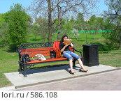 Купить «Девушка сидит на скамейке в парке», эксклюзивное фото № 586108, снято 4 мая 2008 г. (c) lana1501 / Фотобанк Лори