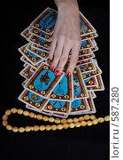 Купить «Женская рука, карты и четки на черном фоне», фото № 587280, снято 22 ноября 2008 г. (c) hunta / Фотобанк Лори