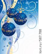Купить «Новогодний фон для оформления», иллюстрация № 587788 (c) Андрей Рыбачук / Фотобанк Лори