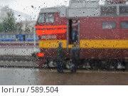 Купить «Дождь на железнодорожной станции. Разговор с машинистом», фото № 589504, снято 19 сентября 2008 г. (c) Юрий Синицын / Фотобанк Лори