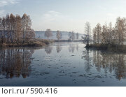 Купить «Осенний пейзаж. Восход солнца.», фото № 590416, снято 8 октября 2008 г. (c) Юрий Бельмесов / Фотобанк Лори
