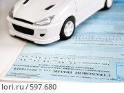 Купить «Страховой полис обязательного страхования гражданской ответственности и автомобиль», фото № 597680, снято 19 ноября 2008 г. (c) Дмитрий Яковлев / Фотобанк Лори