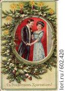 Купить «С Рождеством Христовым! Дореволюционная открытка», фото № 602420, снято 25 мая 2020 г. (c) Ольга Батракова / Фотобанк Лори