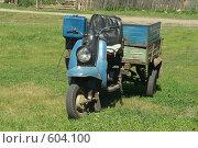 "Купить «Мотороллер ""Муравей""», фото № 604100, снято 18 июня 2008 г. (c) Талдыкин Юрий / Фотобанк Лори"