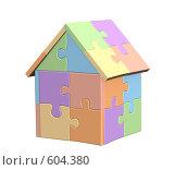 Купить «Домик из разноцветных кусочков пазла», иллюстрация № 604380 (c) Лукиянова Наталья / Фотобанк Лори