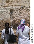 Купить «Две женщины у Стены Плача, Иерусалим», фото № 604616, снято 12 июня 2007 г. (c) Ярослава Синицына / Фотобанк Лори