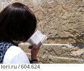 Купить «Девушка у Стены Плача, Иерусалим», фото № 604624, снято 12 июня 2007 г. (c) Ярослава Синицына / Фотобанк Лори
