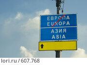 """Купить «Дорожный знак """"Европа-Азия""""», фото № 607768, снято 17 октября 2008 г. (c) Талдыкин Юрий / Фотобанк Лори"""
