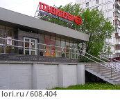 """Купить «Фирменный магазин """"Панинтер""""», эксклюзивное фото № 608404, снято 20 мая 2008 г. (c) lana1501 / Фотобанк Лори"""