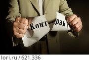 Купить «Порвать контракт», фото № 621336, снято 27 мая 2020 г. (c) Дмитрий Хрусталев / Фотобанк Лори