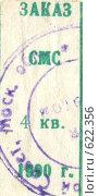 Купить «Талон на стиральный порошок.1990 год.», фото № 622356, снято 20 февраля 2020 г. (c) АЛЕКСАНДР МИХЕИЧЕВ / Фотобанк Лори
