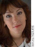 Купить «Портрет задумчивой девушки», фото № 623416, снято 5 декабря 2008 г. (c) Владимир Воякин / Фотобанк Лори