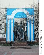Купить «Москва. Памятник С.Пушкину и Н. Гончаровой на Старом Арбате», эксклюзивное фото № 626432, снято 19 декабря 2008 г. (c) lana1501 / Фотобанк Лори