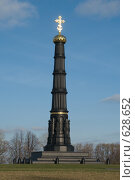 Купить «Памятная колонна, посвященная победе Войска Дмитрия Донского в Куликовской битве», фото № 628652, снято 3 ноября 2008 г. (c) Владимир Воякин / Фотобанк Лори