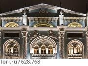 Купить «Фрагмент фасада здания по адресу Никольская 15, ночью при искуссвенном совещении», фото № 628768, снято 5 декабря 2008 г. (c) Эдуард Межерицкий / Фотобанк Лори