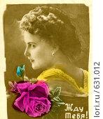 """Старая открытка с красивой женщиной """"Жду тебя!"""" Стоковое фото, фотограф Natalie Molchanova / Фотобанк Лори"""