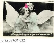 """Старинная поздравительная открытка """"Поздравляю с днем Ангела!"""" Стоковое фото, фотограф Natalie Molchanova / Фотобанк Лори"""