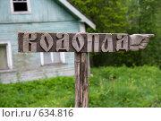 Купить «Указатель направления к водопаду», эксклюзивное фото № 634816, снято 15 июня 2008 г. (c) Николай Винокуров / Фотобанк Лори