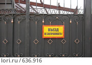 Купить «Предупреждающая надпись на железных воротах», эксклюзивное фото № 636916, снято 5 апреля 2008 г. (c) Татьяна Юни / Фотобанк Лори