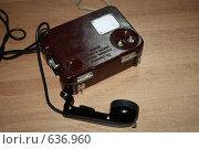 Телефон. Стоковое фото, фотограф Юдин Владимир / Фотобанк Лори