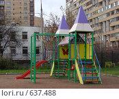 Купить «Детская площадка во дворе, Камчатская улица, район Гольяново, Москва», эксклюзивное фото № 637488, снято 16 ноября 2008 г. (c) lana1501 / Фотобанк Лори