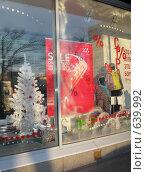 Купить «Новогодняя витрина магазина одежды», фото № 639992, снято 3 января 2009 г. (c) Юлия Подгорная / Фотобанк Лори