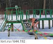 Купить «Зимнее купание в проруби», эксклюзивное фото № 644192, снято 6 января 2009 г. (c) lana1501 / Фотобанк Лори