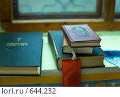 Купить «Псалтырь, требник и другие религиозные книги», фото № 644232, снято 23 ноября 2008 г. (c) Филонова Ольга / Фотобанк Лори